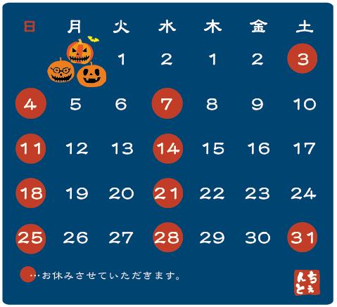 CENTO☆10月のお休みのお知らせ