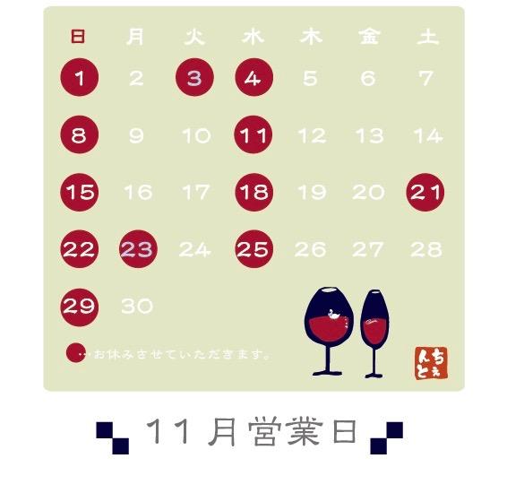 CENTO☆11月のお休みのお知らせ