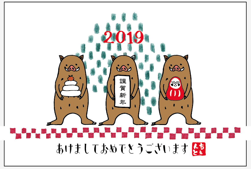 CENTO☆謹賀新年2019