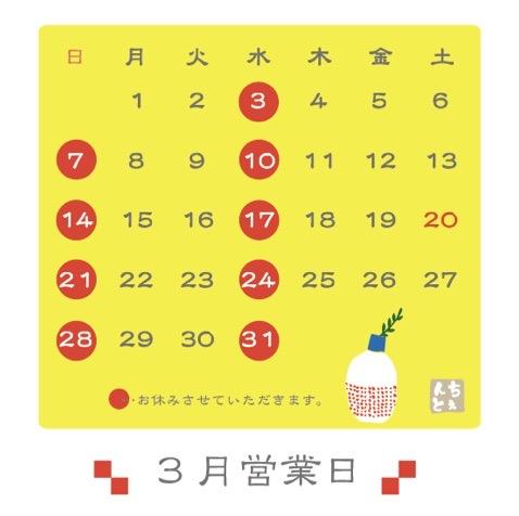 3月のお休み☆『春夏のオーダースーツフェア』のお知らせ
