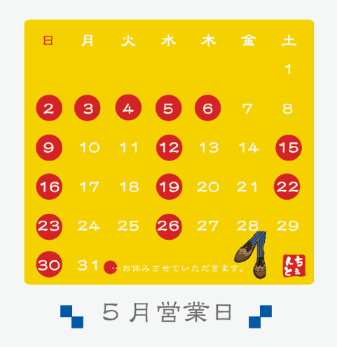CENTO☆5月のお休み