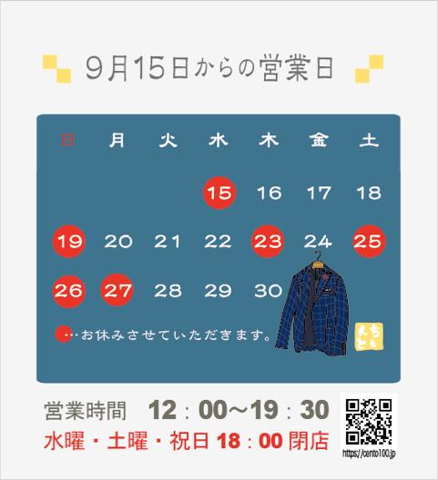 9月後半のお休みのお知らせ☆15日〜30日まで